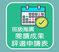6.班級推廣閱讀成果評選申請表
